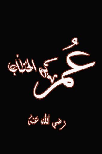 حكم و وصايا عمر ابن الخطاب