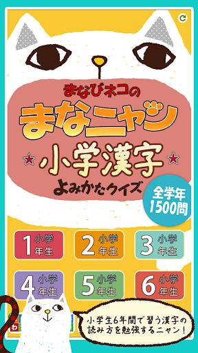 小学漢字よみかたクイズ with まなニャン