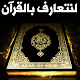 Islam and the Holy Quran - Chatting APK