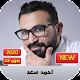 احمد سعد 2020 بدون نت | ahmad saad