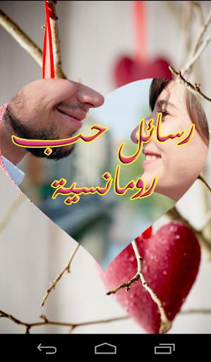 رسائل حب رومانسية رائعة