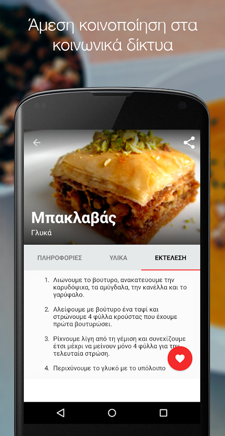 Καστοριανές Συνταγές - στιγμιότυπο οθόνης