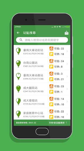 台南TBike screenshot 18
