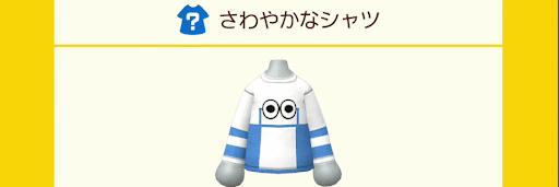 さわやかなシャツ
