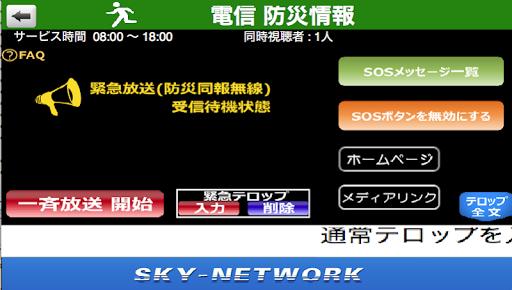電信防災情報 screenshot 8
