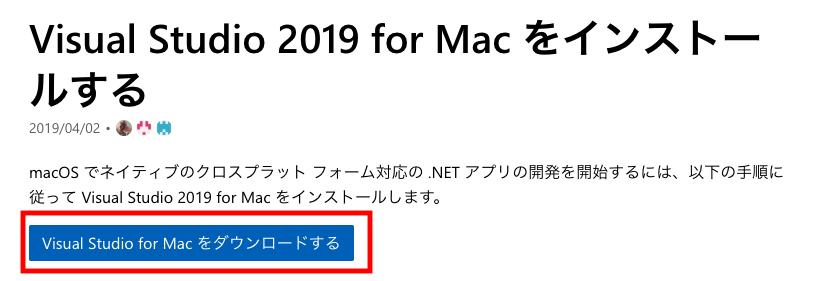 Visual Studio for Macをダウンロードする