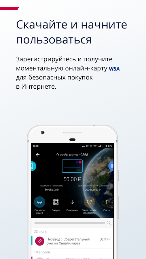 Почта Банк- screenshot