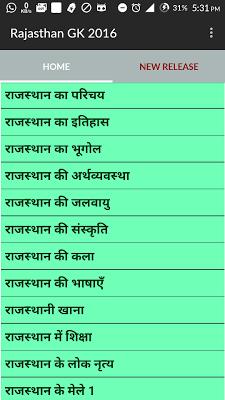 Rajasthan GK 2016 - screenshot