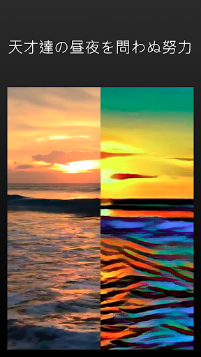 玩免費娛樂APP|下載Artisto – アート風動画エディター app不用錢|硬是要APP