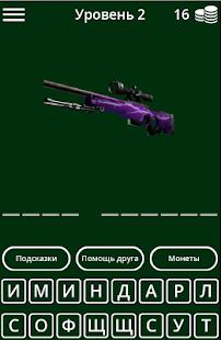 Викторина по КС:ГО Оружие скин - náhled