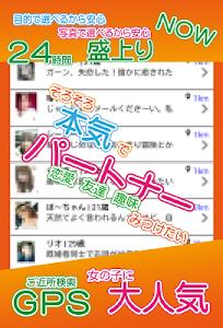 友達&恋人に効果的な出会系アプリの無料登録チャットサークル screenshot 9