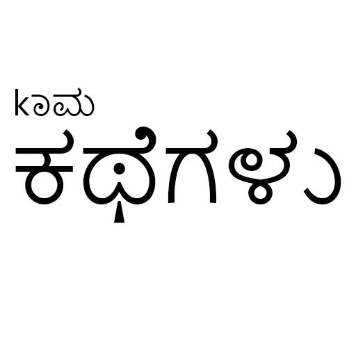 Kannada sex stori