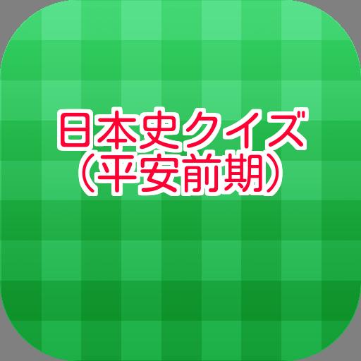 日本史クイズ(平安前期)