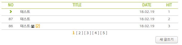 view.jsp에서 목록과 페이징 처리 부분, 새 글쓰기 버튼