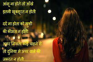 10000+ Dard Bhari Shayari Hindi - दर्द भरी शायरी apk