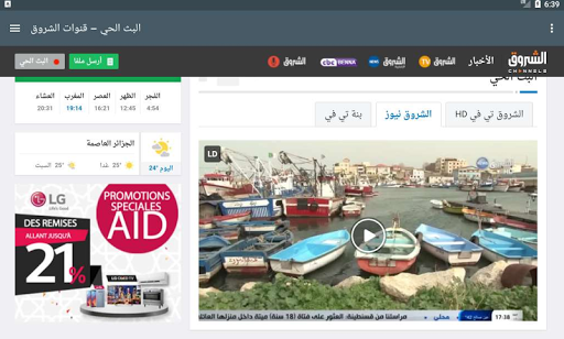 Echourouk الشروق for PC