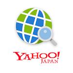 Yahoo!ブラウザー:自動でメモリを最適化 3.1.2.1