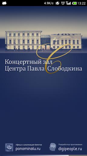Центр Павла Слободкина
