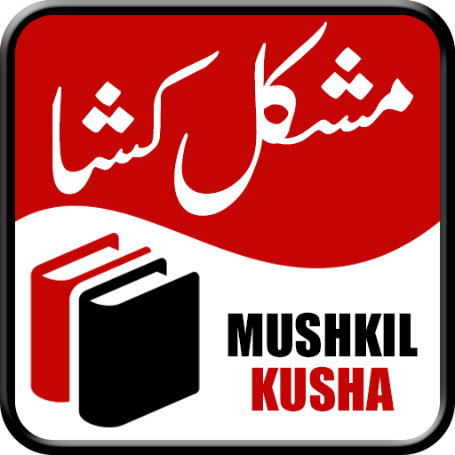Mushkil kusha - Complete - Apps on Google Play