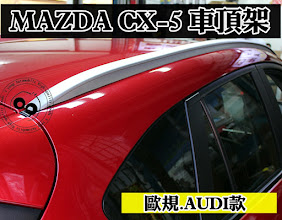 Album Archive Mazda Cx 5 車頂架 行李架