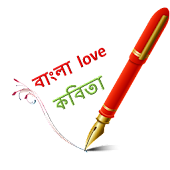 Bangla Love Kobita