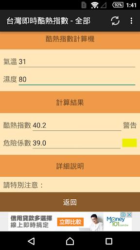 玩免費天氣APP|下載台灣即時酷熱指數 (防範熱傷害) app不用錢|硬是要APP