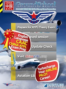 China ATPL Pilot Exam Prep- screenshot thumbnail