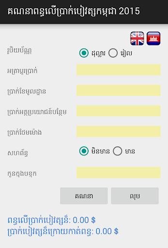 Cambodia Tax