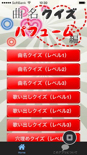 曲名クイズ・パフューム編 ~歌詞の歌い出しが学べる無料アプリ