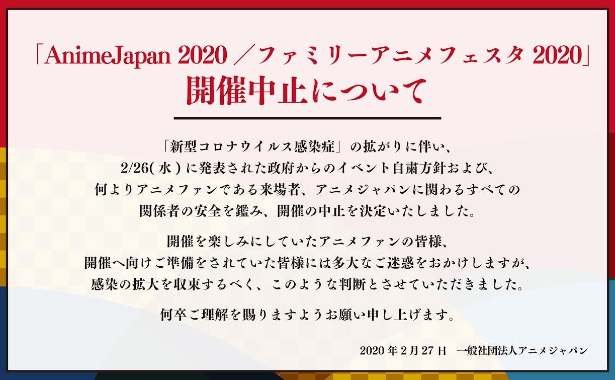 武漢肺炎 波及 AnimeJapan 2020 宣布取消