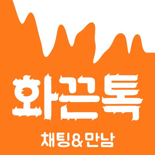 화끈톡 - 영상채팅 화상채팅 음성채팅