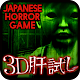 3D Kimodameshi -Japanese Horror Game-