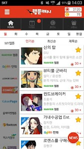 웹툰캐시 - 돈버는 웹툰 앱 screenshot 2