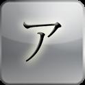 일본어 가타가나 따라쓰기 icon