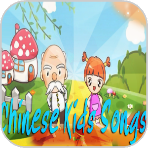 Download Chinese Kids Songs 22 6 8 APK for Android