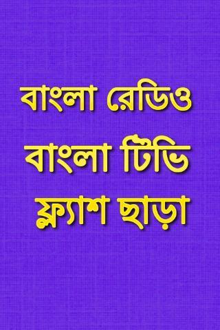 বাংলা রেডিও টিভি-নিউজ পেপার