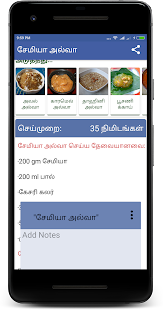 Halwa Recipes in Tamil - náhled