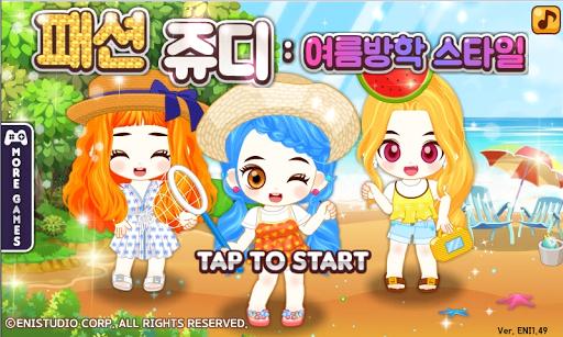 패션쥬디: 여름방학 스타일 옷입히기게임