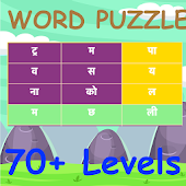 Crossword Puzzle Marathi