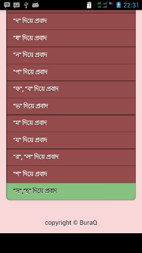 বাংলা প্রবাদ প্রবচন ও হিতোপদেশ