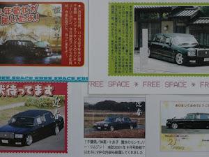 センチュリー VG45 Hタイプ リムジンのカスタム事例画像 century  limousine 今井さんの2019年01月01日12:03の投稿