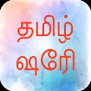 Tamil Shayri - தமிழ் ஷேரி 2018