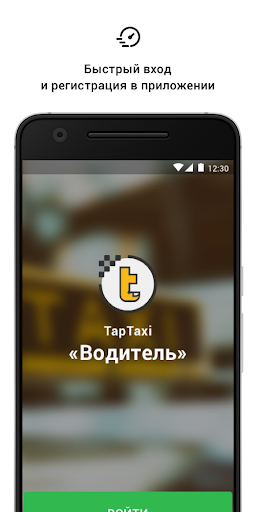 TapTaxi. u0412u043eu0434u0438u0442u0435u043bu044c  screenshots 1