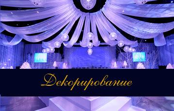 декорирование, фитодизайн, дизайн и декор, декорирование свадьбы, декор зала, свадебный декор, праздничное декорироание, оформление помещения, украшение зала, живые цветы, декорации в аренду
