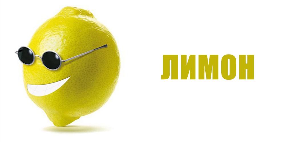 Лимон картинка прикол