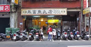 永富魚丸店