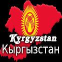 Кыргызстан тарыхы - History of Kyrgyzstan icon