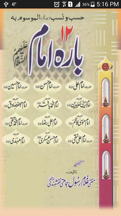 12 Imam A S(Urdu Islamic Book) – (Android Apps) — AppAgg