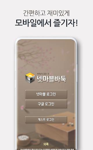 ub137ub9c8ube14ubc14ub451 30.6 screenshots 6