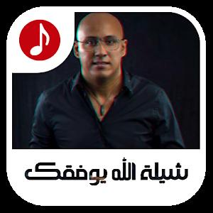 جديد - الله يوفقك - النجم السلطان العماني 2018 for PC
